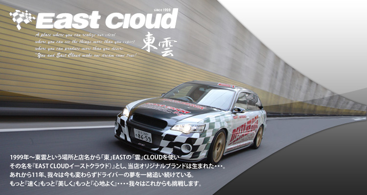 East cloud 東雲